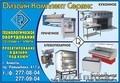 кухонное,  прачечное,  холодильное оборудование,  мини-пекарни производства Россия.