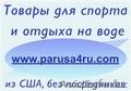 Всё для яхт,  катеров и лодок Кызылорда