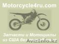 Запчасти для мотоциклов из США Кызылорда