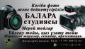 Студия Балара!!! Профессиональная фото и видеосъемка!!!