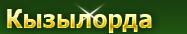 Кызылорда Бесплатные объявления